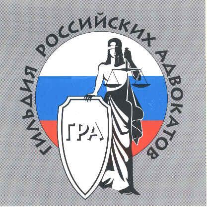 Это гильдия российских адвокатов услуги все