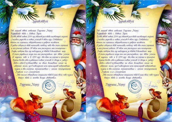 картинки для детей письмо
